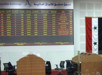 تعاملات سوق دمشق للأوراق المالية تصل لأعلى قيمة تداول لها العام الماضي منذ انطلاقتها
