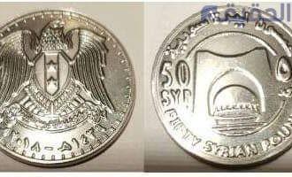العملة المعدنية من فئة 50 ليرة سورية في التداول ابتداءً من اليوم