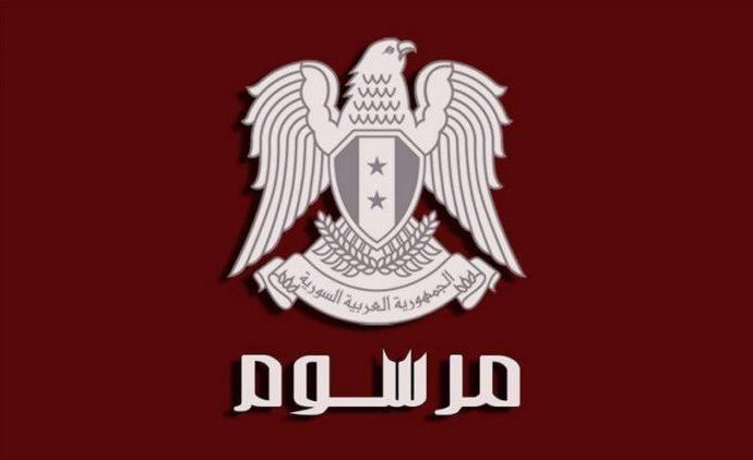 الرئيس الأسد يصدر المرسوم رقم (208) لعام 2020 المتضمن أسماء الفائزين بعضوية مجلس الشعب للدور التشريعي الثالث