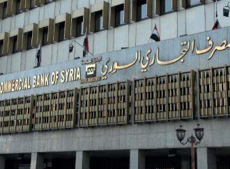 فروع المصرف التجاري تتحضر لمنح قروض شخصية بقيمة 2 مليون ليرة