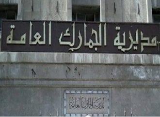 الجمارك تشن حملة ضد حيتان التهريب في حلب
