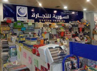 البرازي يعفي مدير فرع السورية للتجارة بدمشق