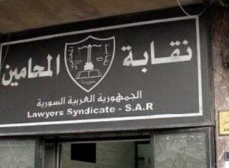 نقابة المحامين بدمشق: لا إصابات بكورونا في قاعة القصر العدلي