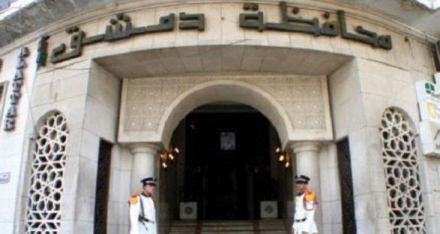 محافظ دمشق يجري تغييرات بالجملة في المحافظة