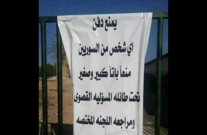 """ماذا فعل السوريون.. حتى المقابر باتت مغلقة أمامهم..!!؟؟ وقائع """"نبش قبر"""" طفل سوري في لبنان"""
