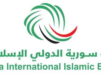 نتائج قياسية لبنك سورية الدولي الإسلامي في النصف الأول 2019