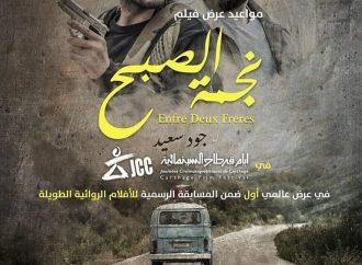 """الفيلم السوري """"نجمة الصبح"""" يحصد جائزة الجمهور الذهبية في أيام قرطاج السينمائية"""