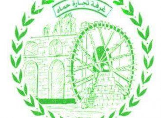 غرفة تجارة حماة تعلن انضمامها لمبادرة رجال الأعمال لدعم الليرة السورية