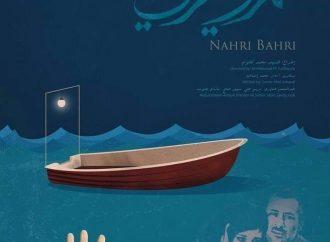 """""""نهري.. بحري"""" يحصد جائزة أفضل إخراج في مهرجان النور السينمائي في المغرب"""