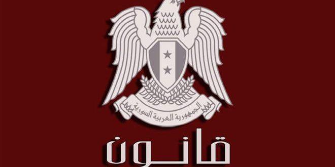 الرئيس الأسد يصدر قانوناً بإحداث وزارة التعليم العالي والبحث العلمي تحل محل وزارة التعليم العالي