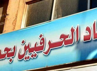 مطالبات اتحاد حرفيي حماة تتكرر منذ سنوات دون صدى..!!؟؟ الأصفر: أحدثنا صندوقاً للتقاعد