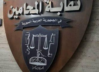 نقابة المحامين تطلق مبادرة لمساعدة منتسبيها