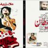 «شيطان» المولود الشعري الثالث للشاعر السوري علاء زريفة