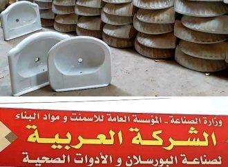 بورسلان حماة تبيع بـ177 مليون ليرة في شهرين.. المحمد: منتجاتنا تخضع لمراقبة الجودة