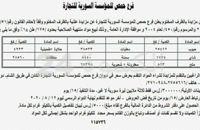 السورية للتجارة تعلن عن مزاد لبيع 175 طن مواد غذائية منتهية الصلاحية بحمص.. ماذا لو تم توزيعها قبل انتهاء صلاحيتها !!؟؟
