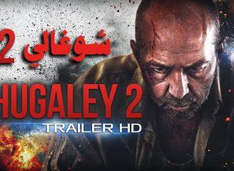 """"""" شوغالي 2″ أسرار جديدة تكشف أعمال حكومة الوفاق الوطني الليبية"""