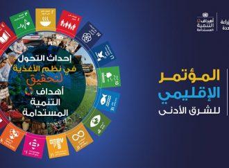 """بمشاركة سورية.. """"الفاو"""" تعقد مؤتمرها الخامس والثلاثون الإقليمي للشرق الأدنى وشمال أفريقيا"""