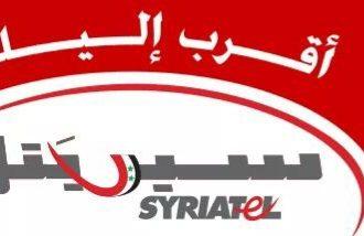 تعيين مدير تنفيذي جديد لشركة سيريتل بدلاً من ماجدة صقر