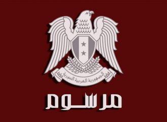 الرئيس الأسد يصدر المرسوم التشريعي رقم 23 لعام 2020