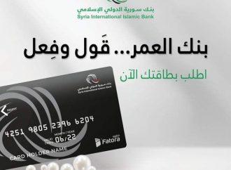ببطاقة مصرفية جديدة ومتميّزة.. بنك سورية الدولي الإسلامي يعيد تفعيل خدمة الصرافات الألية