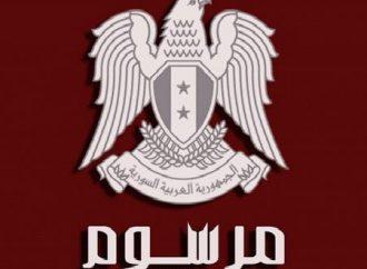 الرئيس الأسد يصدر مرسوماً بمنح العاملين بوظائف تعليمية في وزارة التربية تعويض طبيعة عمل شهري بنسبة 40 بالمئة والمكلفين بعمل إداري بنسبة 10 بالمئة