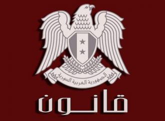 الرئيس الأسد يصدر القانون رقم 8 لعام 2021