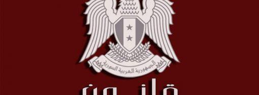 الرئيس الأسد يصدر القانون رقم 16 لعام 2021