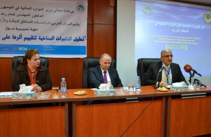 """""""أكساد"""" يدرب السوريين على تحليل التغيرات المناخية وأثرها على الزراعة والمياه"""