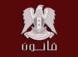 الرئيس الأسد يصدر القانون رقم 4 لعام 2021