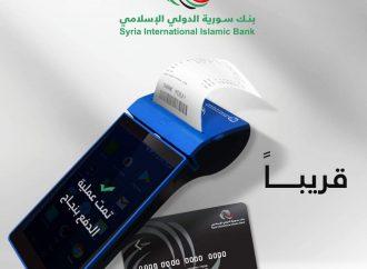 بنك سورية الدولي الإسلامي يطلق خدمة جديدة