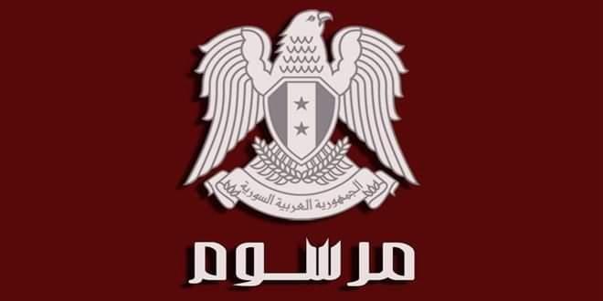 الرئيس الأسد يصدر مرسوماُ بإنهاء تعيين حازم قرفول حاكماً لمصرف سورية المركزي