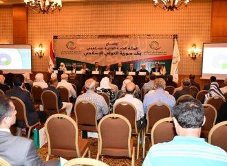 بنك سورية الدولي الإسلامي يعقد هيئته العامة ويقر تدوير الأرباح