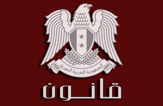 الرئيس الأسد يصدر القانون رقم 20 لعام 2021